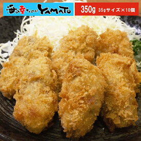 瀬戸内海産カキフライ 350グラム(35gサイズ×10個) 冷凍食品 かき 牡蠣 揚げ物 惣菜 あす楽