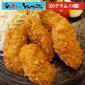 瀬戸内海産カキフライ 350グラム(14個) 冷凍食品 かき 牡蠣 揚げ物 惣菜
