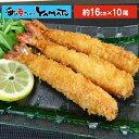 在庫処分価格で大放出 手作りジャンボエビフライ 10尾 海老 えび 冷凍食品 惣菜 お弁当