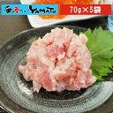 ゴロゴロネギトロ70g×5パック キハダマグロのダイスカット70%配合 ねぎとろ 寿司 まぐろ 鮪 ご注文後の変更・キャン…