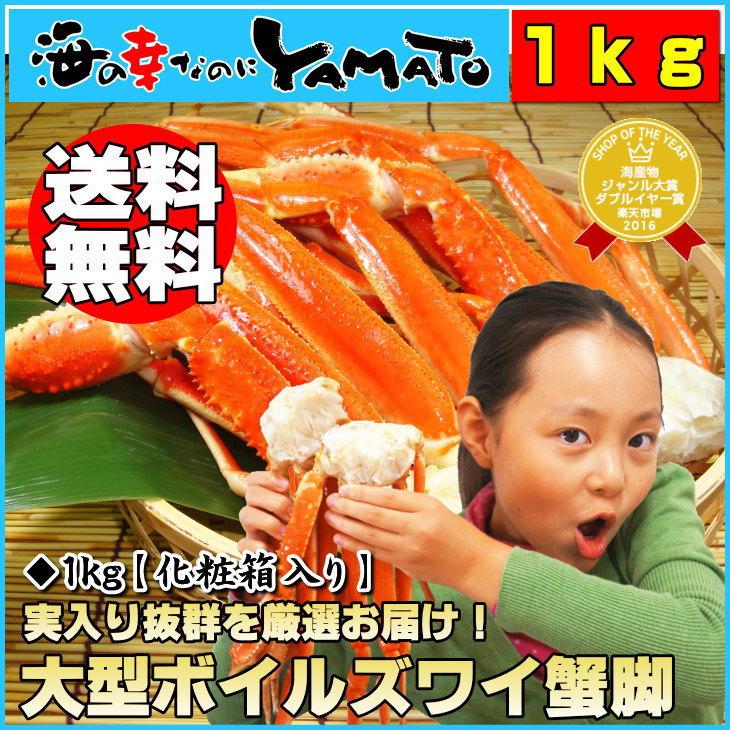 ボイル本ズワイ蟹脚 1kg カニ かに 船上凍結 グルメ ずわい 贈答 海鮮 ギフト 内祝い