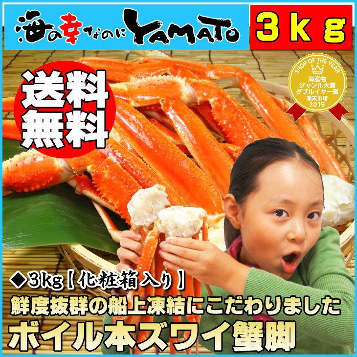 ボイル本ズワイ蟹脚 3kg カニ かに 船上凍結 グルメ ずわい 贈答 海鮮 ギフト 内祝い