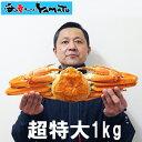 【早割1,000円クーポンで6,980円!】プレミアムサイズ一尾で1kg!本ズワイ蟹姿造り 北海道紋別で浜茹で! カニ かに …