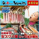 生ズワイ蟹 カット済み ハーフ棒肉ポーション 460g(NET390g) ずわい カニ かに