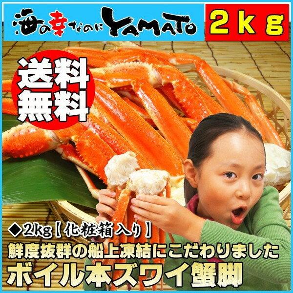 ボイル本ズワイ蟹脚 2kg カニ かに 船上凍結 グルメ ずわい お中元 60代 70代 2018 ギフト 食品