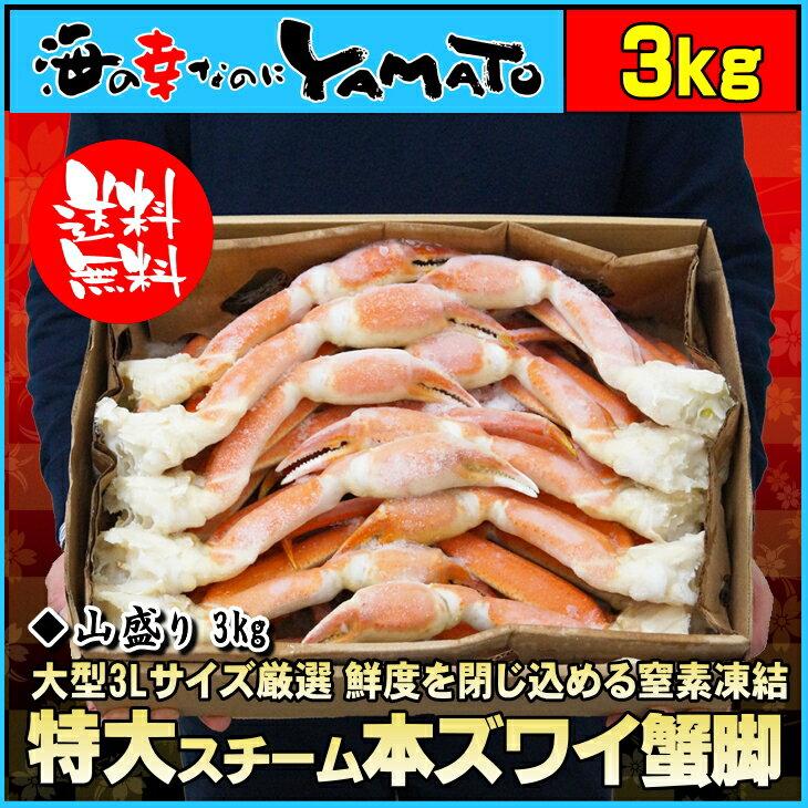 特大(3Lサイズ)スチーム本ズワイ蟹 3kg ズワイガニ カニ かに お歳暮 60代 70代 2018 ギフト 食品 あす楽
