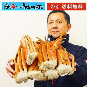 《最安値挑戦中》特大ボイル本ズワイ蟹脚 2kg カニ かに 蟹 ズワイガニ 脚 特大 ずわいがに 船上凍結 グルメ ずわい お歳暮 ギフト 食品 あす楽