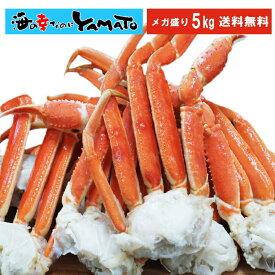 【見切り半額クーポン発行中】 ボイル本ズワイ蟹 山盛り5kg かに カニ 蟹 ずわい蟹 メガ盛 グルメ 贈答 海鮮 ギフト 内祝い お中元 お祝い