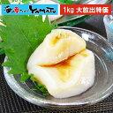 北海道産 ホタテ貝柱 1kg Lサイズ 24粒前後 ほたて 帆立 贈答 ギフト 海鮮 グルメ
