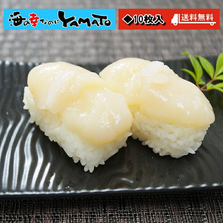 猿払産ホタテ貝柱開き 10枚 刺身 海鮮 ほたて 帆立 寿司 スシ すし