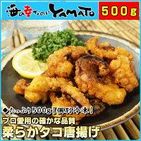 柔らかタコの唐揚げ 500g 岩蛸...