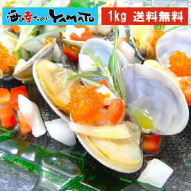 天然 殻付きアサリの旨味ボイル どっさり1kg 冷凍食品 あさり 貝 かい カイ 浅利【クーポンで580円OFF】 あす楽