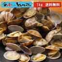 天然 殻付きアサリの旨味ボイル どっさり1kg 冷凍食品 あさり 貝 かい カイ 浅利