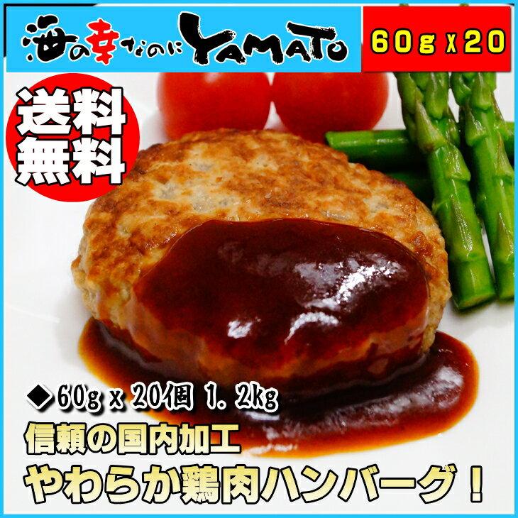 やわらか鶏肉ハンバーグ 60g×20個 計1.2kg 鳥 とりトリ 惣菜 お弁当 冷凍【クーポンで580円OFF】