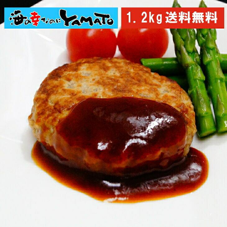 やわらか鶏肉ハンバーグ 1.2kg 選べる2サイズ 60g×20個 100g×12個 鳥 とりトリ 惣菜 お弁当 冷凍【クーポンで580円OFF】