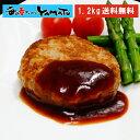 やわらか鶏肉ハンバーグ 1.2kg 選べる2サイズ 60g×20個 100g×12個 鳥 とりトリ 惣菜 お弁当 冷凍 【2個で1,000円OF…