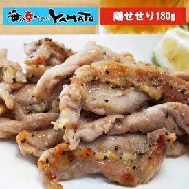 味付け鶏せせり 180g 冷凍食品 焼き鳥 こにく ネック おつまみ 惣菜