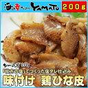 味付け鶏ひな皮 200g 鳥肉 鶏肉 鶏皮 かわ 焼き鳥 おつみまみ 惣菜