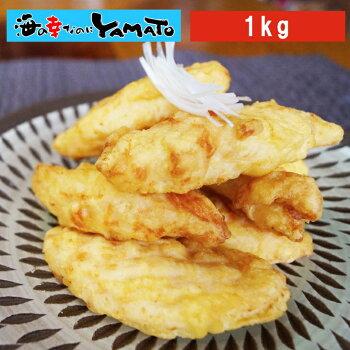 ふっくら鶏天山盛り1kgレンジでチン!それだけでこの美味しさササミフリッターとり天ぷら肉