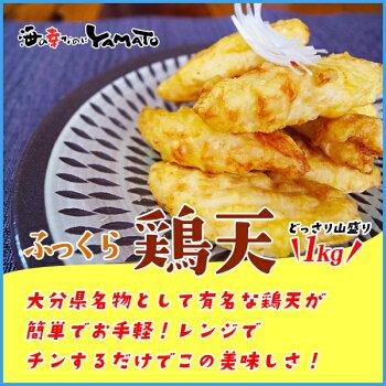 ふっくら鶏天山盛り1kgレンジでチンそれだけでこの美味しさフリッターささみササミとり鳥天ぷら天麩羅肉惣菜おつまみ