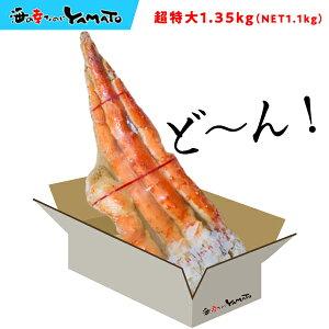 超特大タラバ蟹脚 シュリンクパック 1.35kg前後 [NET1.1kg] カニ タラバガニ たらば かに 蟹 お歳暮 ギフト プレゼント 贈り物 贈答品