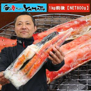 超特大タラバ蟹脚 シュリンクパック 1kg前後 [NET800g] カニ タラバガニ かに 蟹 お歳暮 ギフト プレゼント 父の日 お中元 贈り物 贈答品