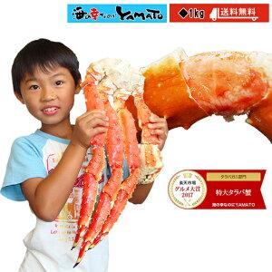 特大タラバ蟹 カニ かに 船上ボイル 船上凍結厳選 1kg 2kg 3kg 5kg たらばがに タラバガニ たらば蟹 かに カニ グルメ 贈答 海鮮 海の幸 ギフト お歳暮