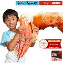 【今年も連日ランキング1位】特大タラバ蟹1kg カニ タラバガニ かに 蟹 お歳暮 ギフト 2kg 3kg 5kg