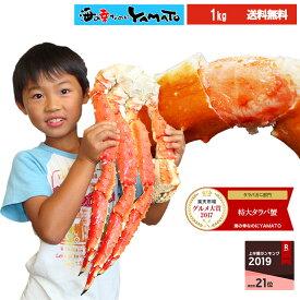 【値上げまであと7日】《連日ランキング1位》特大タラバ蟹1kg カニ タラバガニ かに 蟹 お歳暮 ギフト 2kg 3kg 5kg