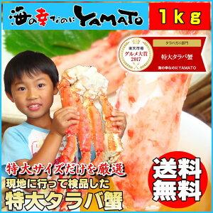 【500円OFFクーポン(条件付き)発行中】特大タラバ...