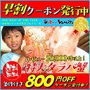 【早割】特大タラバ蟹2個以上で一個につき800円OFFクーポン