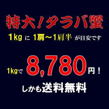 特大タラバ蟹1kgカニタラバガニかに蟹お歳暮ギフト2kg3kg5kg