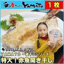 特大 赤魚の開き干し 1枚500g以上 冷凍食品 あかうお