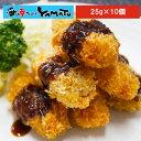 広島県産ジューシー牡蠣フライ 25g×10個 カキフライ かき 惣菜 あす楽