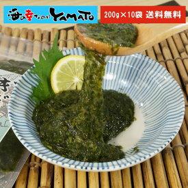 ギバサ200g x10パック 秋田県産 味噌汁 サラダ ぎばさ アカモク 海藻