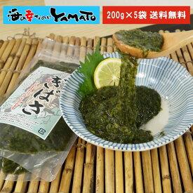 日本海産ギバサ200g x5パック 味噌汁 サラダ ぎばさ アカモク 海藻 朝食