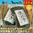 ギバサ200g x1パック 秋田県産 味噌汁 サラダ ぎばさ アカモク 海藻