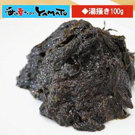 海苔 有明産 湯掻き100g 生のり 生海苔 スサビノリ