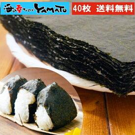宮城県産焼きのり 40枚 海苔 ノリ 国産 乾物 海藻 おにぎり