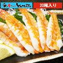 8L エビ 6g x20枚 寿司用頭肉付き 冷凍食品 鮮度が良い 海老 えび