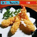 海老の天ぷら V16伸ばし海老使用 5本入り 天麩羅 えび エビ 海老