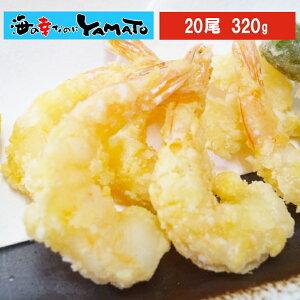 お手軽天ぷら風 粉付きえび 320g(20尾) エビ 海老 冷凍食品 惣菜 おつまみ てんぷら テンプラ 天麩羅