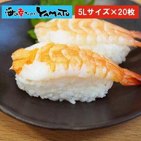 エビ 6g x20枚 寿司用頭肉付き 冷凍食品 鮮度が良い 海老 えび あす楽