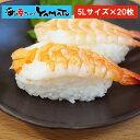 エビ 5Lサイズx20枚 寿司用頭肉付き 冷凍食品 鮮度が良い 海老 えび