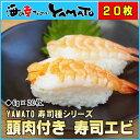頭肉付き 寿司エビ 6g×20枚 鮮度が良いエビだからできる頭肉付きカット 海老 えび すし スシ