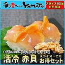 活冷赤貝 開きスライス10枚とヒモ60gのお得セット 高鮮度品 アカガイ すし 寿司