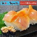活冷赤貝 開きスライス10枚とヒモ60gのお得セット 高鮮度品 アカガイ すし 寿司 あす楽