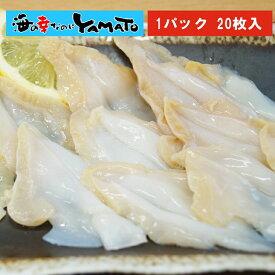 生ツブ貝スライス 7gx20枚入り 冷凍食品 高鮮度品 つぶ すし 寿司 あす楽