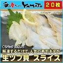 生ツブ貝スライス 7gx20枚入り 冷凍食品 高鮮度品 つぶ すし 寿司