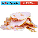 【お徳用】ロースハム切り落とし 山盛り500g 朝ごはん ランチ サンドイッチ